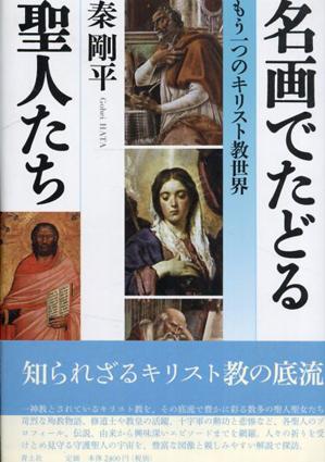 名画でたどる聖人たち もう一つのキリスト教世界/秦剛平
