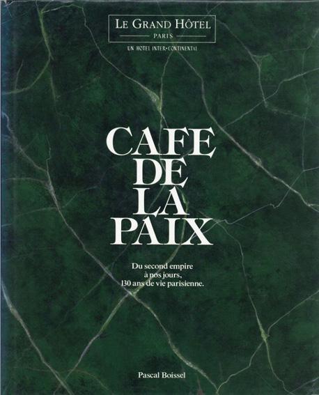 カフェ・ド・ラ・ペ フランス第二帝政から現在までパリジェンヌ130年 Cafe de la paix : Du Second Empire a nos jours, 130 ans de vie parisienne/