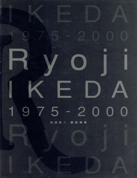 池田良二銅版画集 Ryouji Ikeda 1975-2000/池田良二