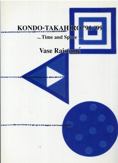 近藤高弘 '91-'99 Time and Space Vase Raisonne/