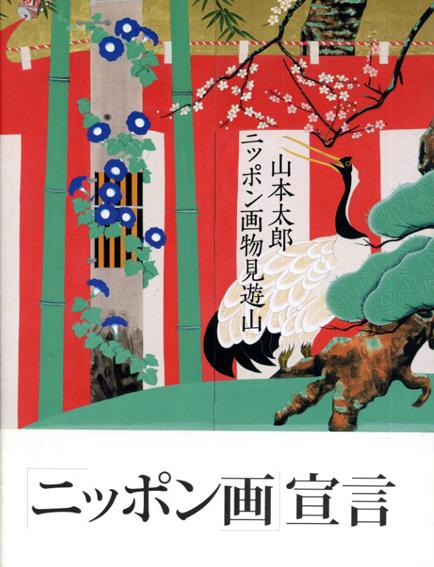 ニッポン画物見遊山/山本太郎