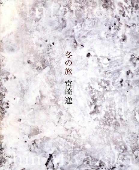 冬の旅 Winterreise/宮崎進