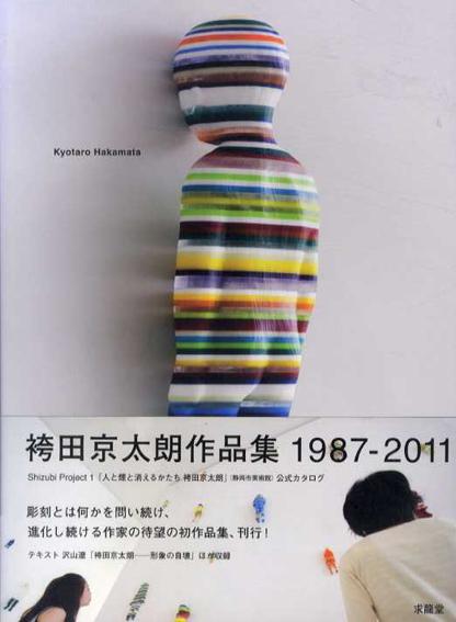 袴田京太朗作品集 1987-2011 Shizubi Projct1公式カタログ/袴田京太朗