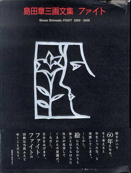 島田章三画文集 ファイト/島田章三