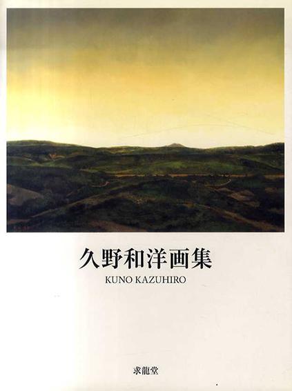 久野和洋画集 Kuno Kazuhiro(求龍堂グラフィックス)/久野和洋
