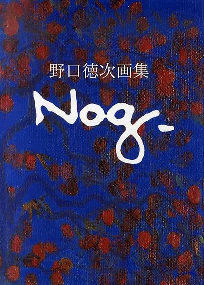 野口徳次画集 1908-1999/野口徳次展を開く会
