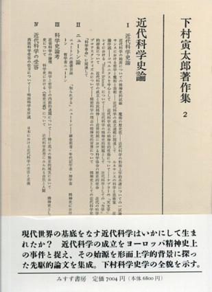 下村寅太郎著作集2 近代科学史論/下村寅太郎