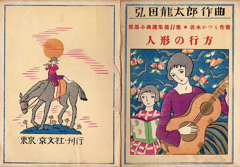 童謡小曲選集第11集 人形の行方/弘田龍太郎作曲