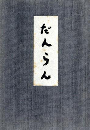 だんらん 3冊組/宮田重雄/宮田節/相良洋子