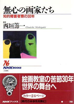 無心の画家たち 知的障害者寮の30年 NHKブックス780/西垣籌一