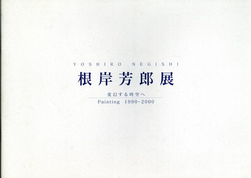根岸芳郎展 変幻する時空へ Painting 1990~2000/根岸芳郎