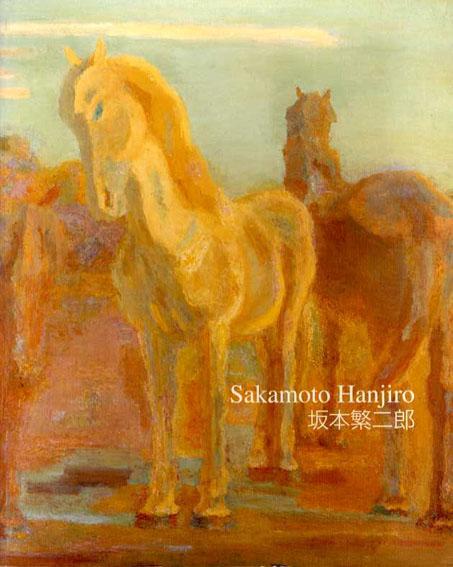 坂本繁二郎展 石橋美術館開館50周年記念 Sakamoto Hanjiro 2006/
