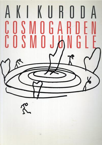 Aki Kuroda Cosmo Garden Cosmo Jungle/黒田アキ