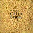 上前智祐 The World of Chiyu Uemae/のサムネール