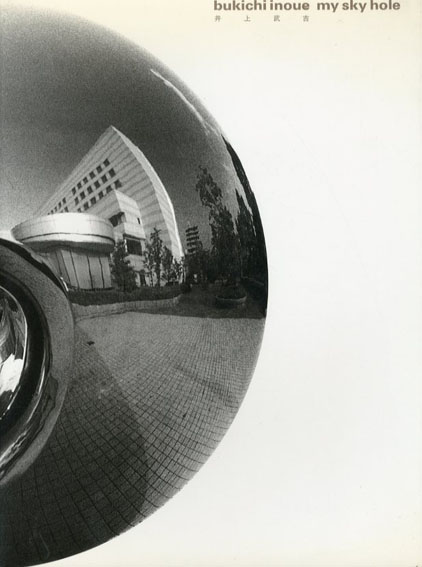 井上武吉 My Sky Hole 1989/井上武吉