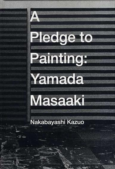 山田正亮 A Pledge to Painting: Yamada Masaaki/
