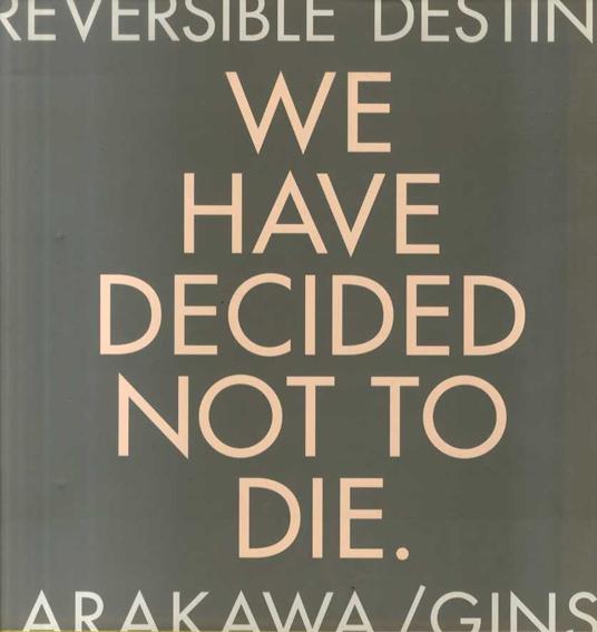 荒川修作&マドリン・ギンズ  Reversible Destiny: Arakawa/Gins/George Lakoff/Mark Taylor