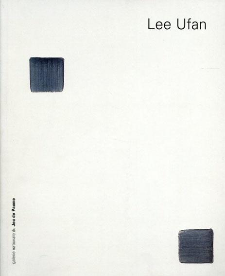 李禹煥 Lee Ufan/リー・ウーファン