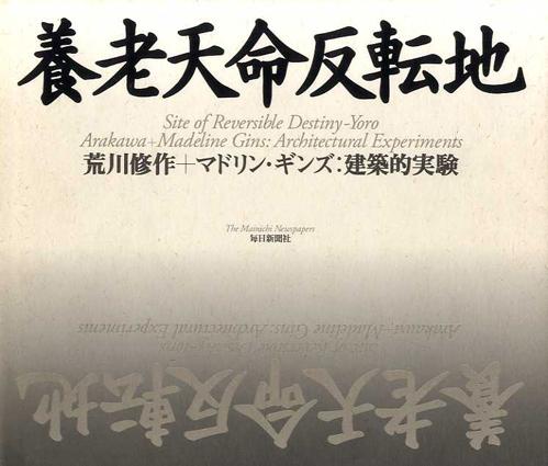 養老天命反転地 荒川修作+マドリン・ギンズ:建築的実験/