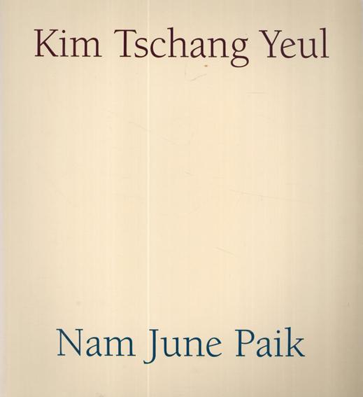 金昌烈/ナム・ジュン・パイク Kim Tschang Yeul/Nam June Paik/