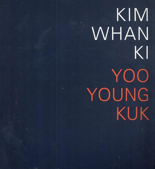 金煥基/ユ・ヨンクク Kim Whan Ki/Yoo Young Kuk/