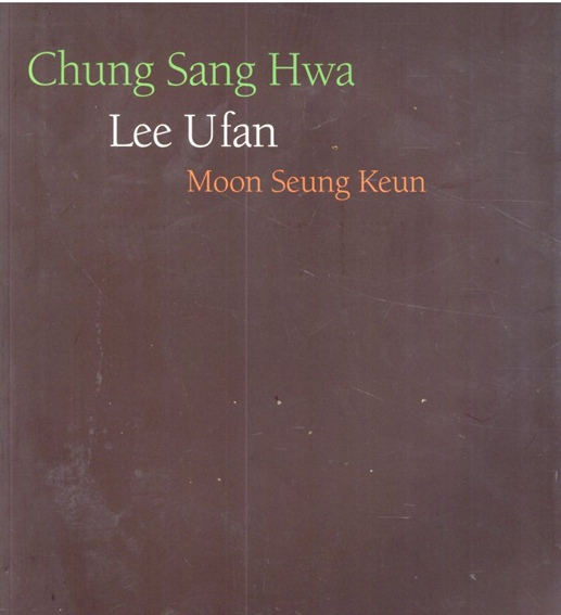 鄭相和/李禹煥/文承根 Chung Sang-hwa/Lee Ufan/Moon Seung-Keun/
