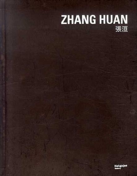 張洹 Zhang Huan: Out of the Ashes/ジャン・ホァン