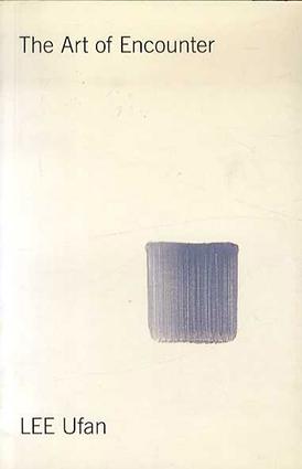李禹煥 Lee Ufan: The Art of Encounter/Lee Ufan