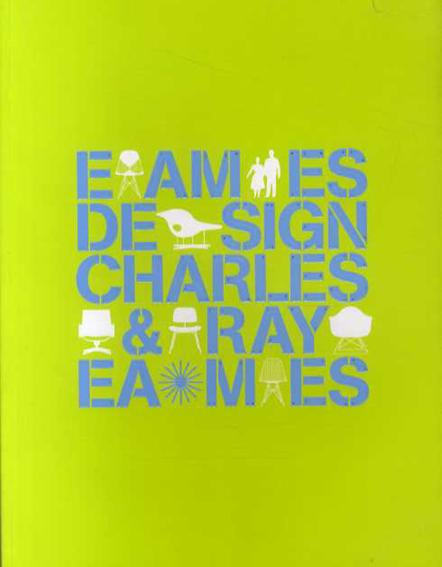 イームズ・デザイン展 Eames Design Charles & Ray Eames/