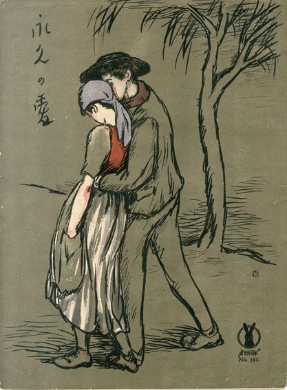 セノオ楽譜 No.183 永久の愛/ヨハネス・ブラームス作曲 妹尾幸陽訳詞