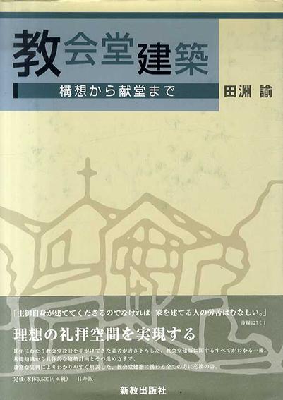 教会堂建築 構想から献堂まで/田淵諭