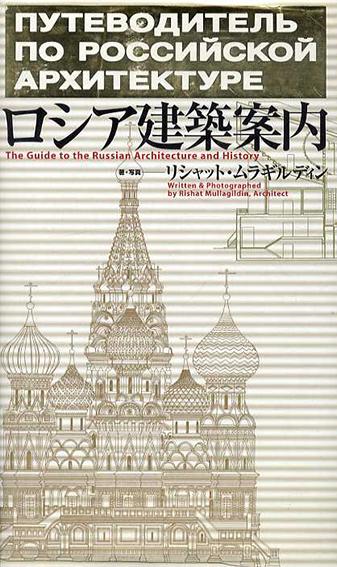 ロシア建築案内/リシャット・ムラギルディン