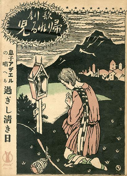セノオ楽譜 No.231 過ぎし清き日 歌劇「帰れる児」/竹久夢二
