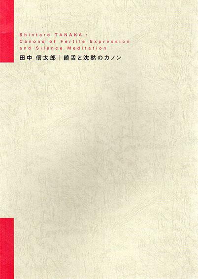 田中信太郎 饒舌と沈黙のカノン/