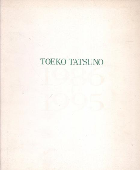 辰野登恵子 1986-1995 Toeko Tatsuno/