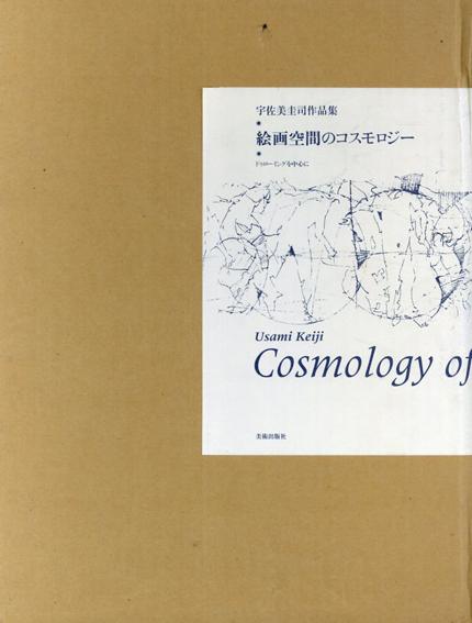 絵画空間のコスモロジー 宇佐美圭司作品集 ドゥローイングを中心に/宇佐美圭司