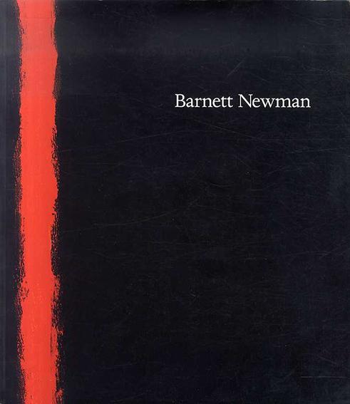 バーネット・ニューマン Barnett Newman/