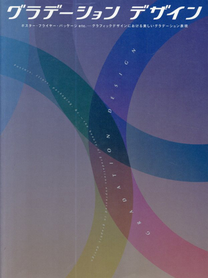グラデーションデザイン ポスター・フライヤー・パッケージetc. グラフィックデザインにおける美しいグラデーション表現/