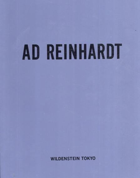 Ad Reinhardt: アド・ラインハート展/