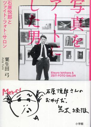写真をアートにした男: 石原悦郎とツァイト・フォト・サロン/粟生田 弓