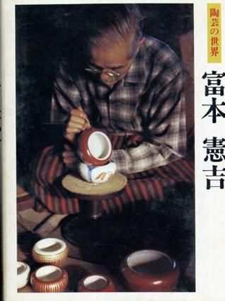 富本憲吉 陶芸の世界/