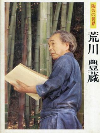荒川豊蔵 陶芸の世界 /