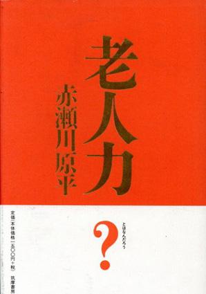 老人力/赤瀬川原平