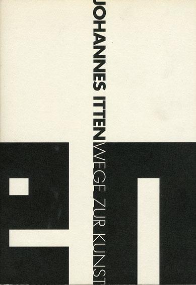 ヨハネス・イッテン 造形芸術への道/Johannes Itten