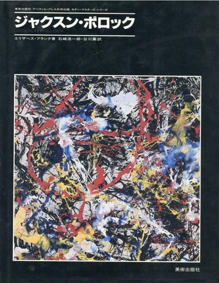 ジャクスン・ポロック モダン・マスターズ・シリーズ/Jackson Pollock エリザベス・フランク 石崎浩一郎/谷川薫訳
