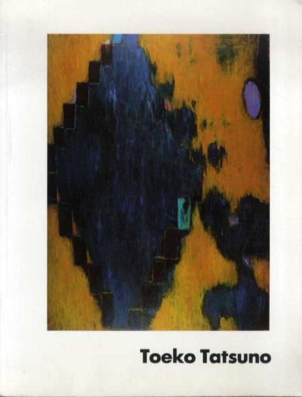 辰野登恵子 Toeko Tatsuno: Paintings 1984-87/