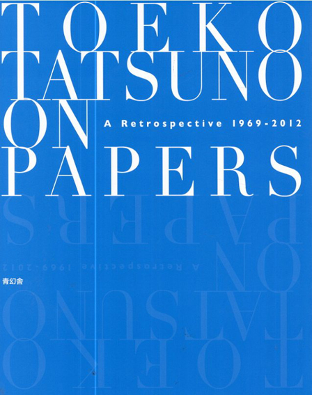 辰野登恵子 ON PAPERS: A Retrospective 1969–2012/埼玉県立近代美術館