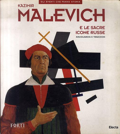 カジミール・マレーヴィチの画像 p1_25