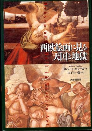 西欧絵画に見る天国と地獄/ロバート・ヒューズ 山下主一郎訳