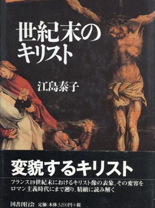 世紀末のキリスト/江島 泰子
